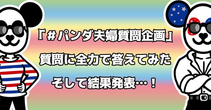 「パンダ夫婦質問企画」の質問に全力で答えてみた!そして結果発表!!