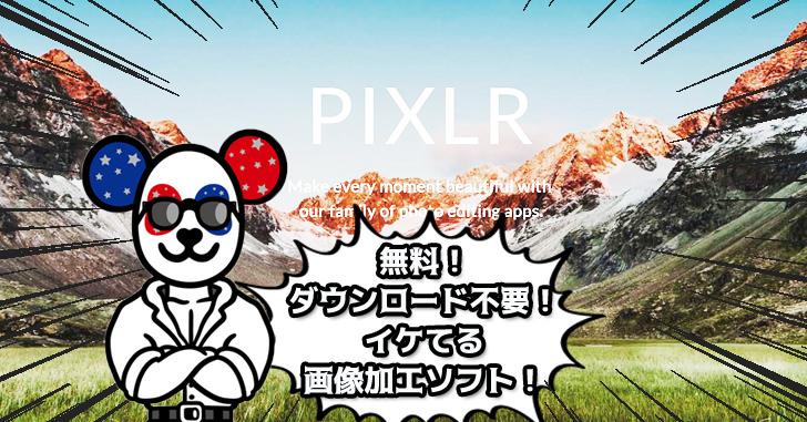 【無料画像加工ソフト】PixlrEditor(ピクセラエディタ)の魅力と基本的な使い方と活用例