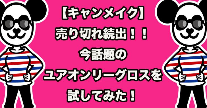 【キャンメイク】売り切れ続出!!今話題のユアオンリーグロスを試してみた!