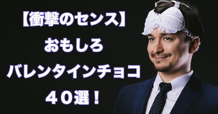 【衝撃のセンス】おもしろバレンタインチョコ40選!