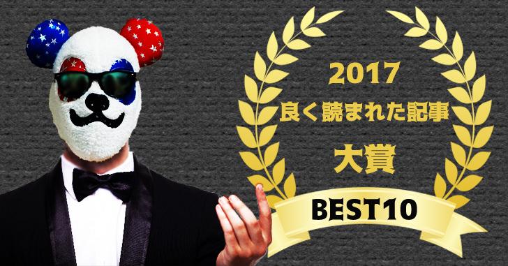 【魂の総決算!】2017年もっとも読まれたパンダ夫婦の記事ベスト10!!