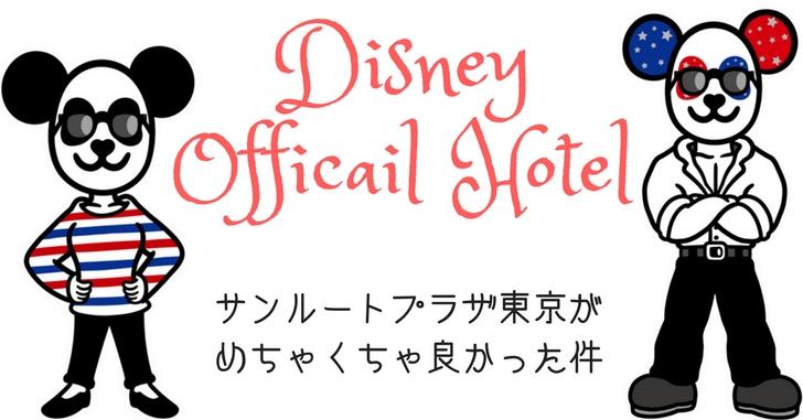 【格安!素泊まり!】ディズニーオフィシャルホテルの『サンルートプラザ東京』がめちゃくちゃ良かった件