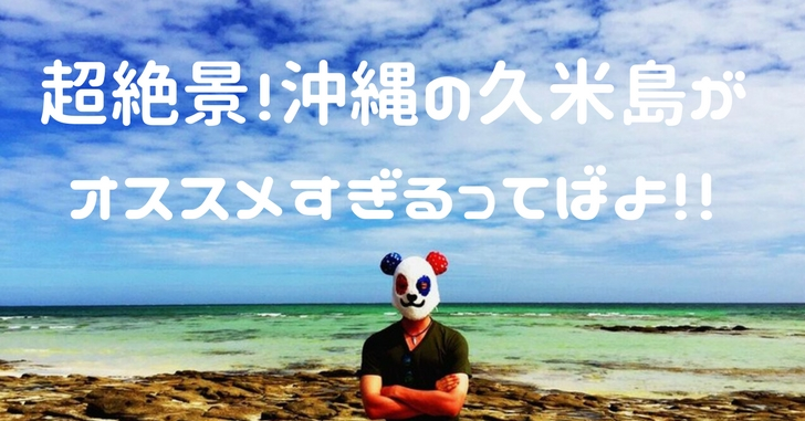 【まさに絶景!!】沖縄の久米島&はての浜に新婚旅行で行ってきますた。