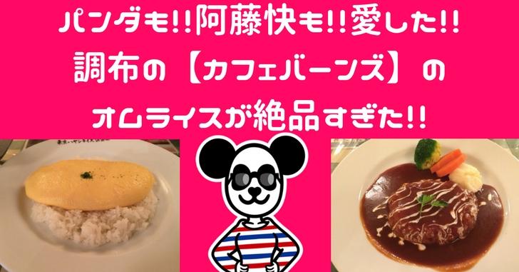 【パンダも阿藤快も愛した?!】調布のカフェバーンズ(CAFE BUNS)のオムライスが絶品すぎた!!