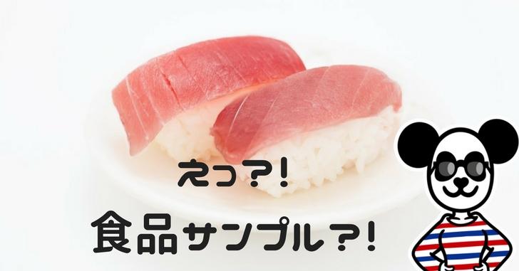 海外でも大人気!日本の「食品サンプル」のクオリティが凄すぎた!