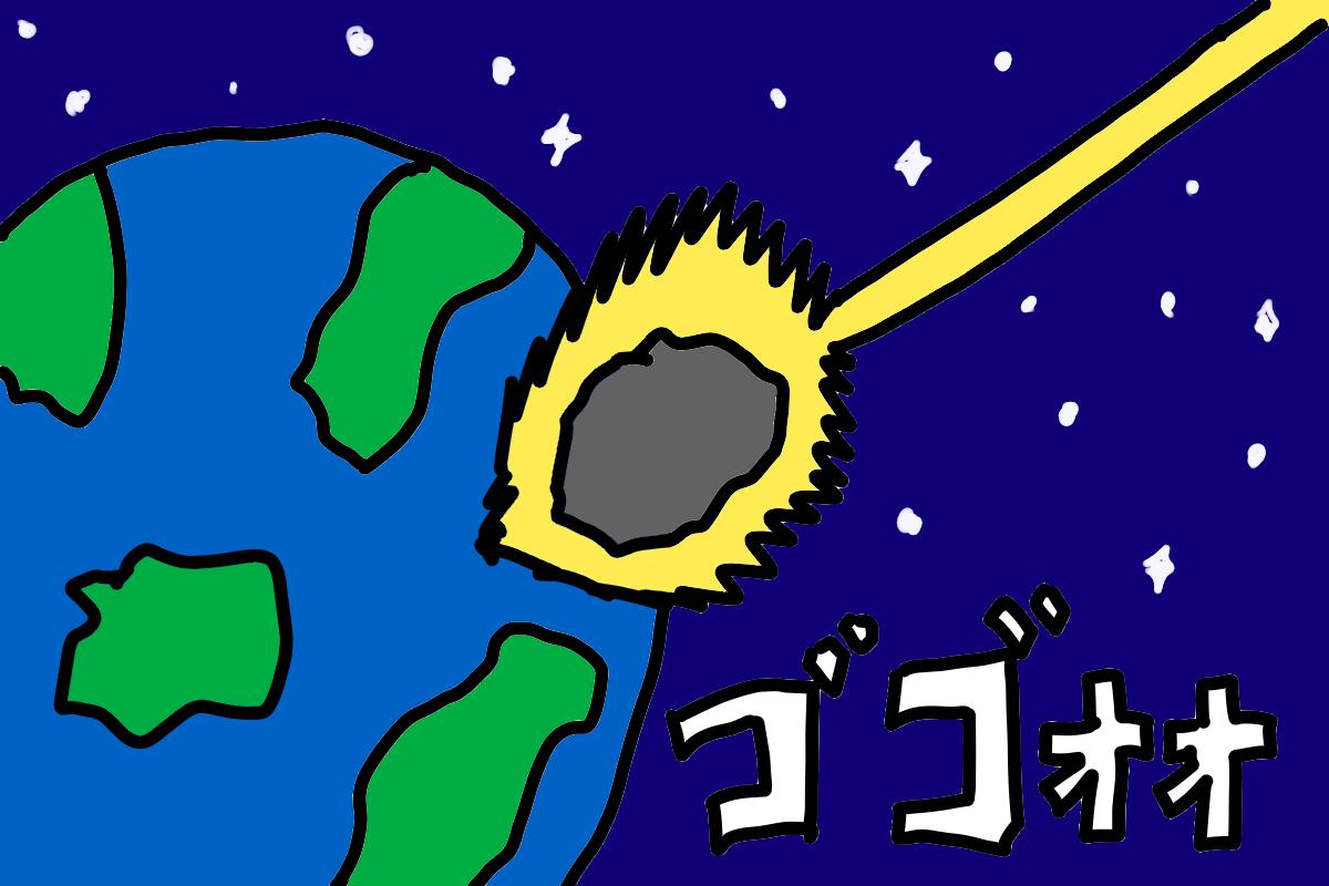 隕石がやってくる