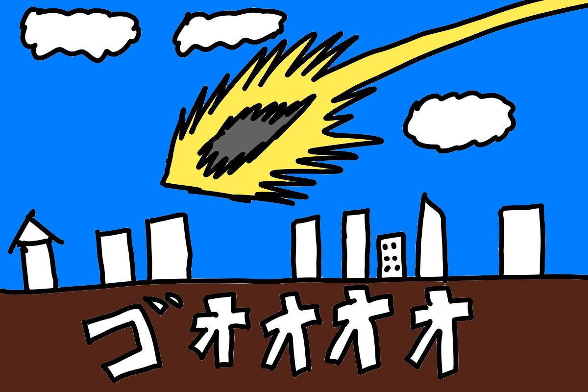 隕石が地球の上をやってくる