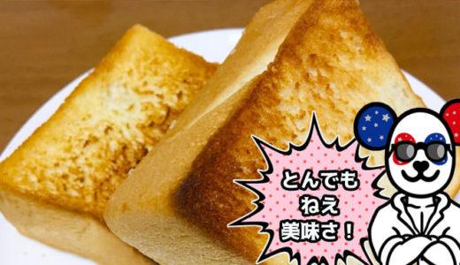 【ガチ感想】タカキベーカリーの食パン「ミルクブレッド」が本気で美味すぎて魂が震えた
