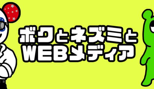 【第1話】僕とネズミとWEBメディア