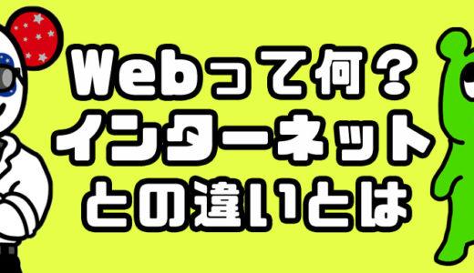 Webとは何なの?インターネットとの違いとは?意味をザクッと簡単説明!