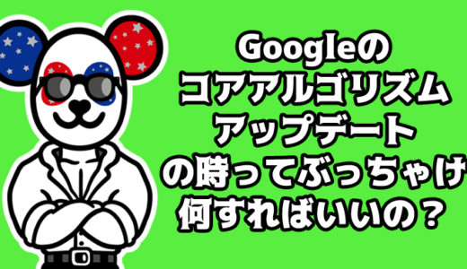 Googleのコアアルゴリズムアップデートが起きた時ってまず何するの?現状把握とコンテンツの質の改善や!