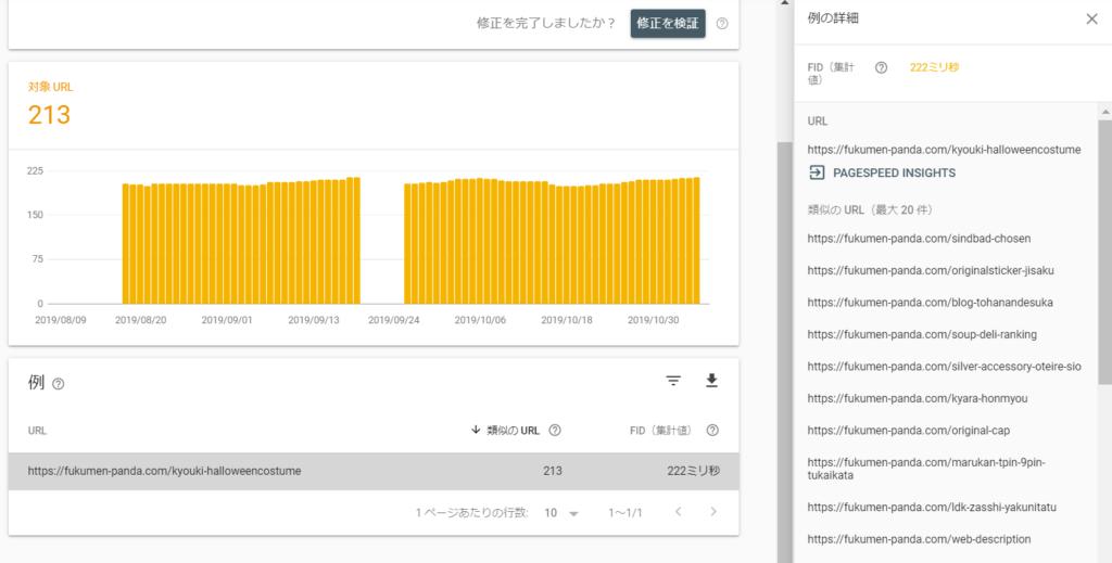 SearchConsoleのスピードレポートの画面
