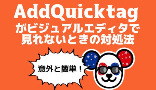 AddQuicktag(アドクイックタグ)がビジュアルエディタで表示されない時の対処法