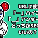 URLってアンダースコアとハイフン、どっちを使えばいいの?