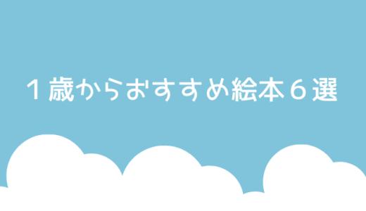 【息子もハマった!】1歳向けおすすめ絵本6選