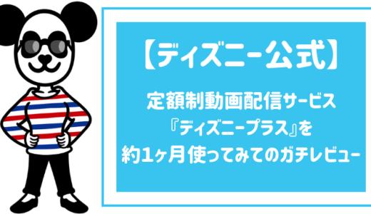 【ディズニー公式!】定額制動画配信サービス『ディズニープラス』を約1ヶ月使ってみてのガチレビュー