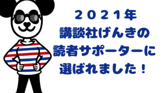 【重大報告】2021年講談社げんきの読者サポーターにパンダ嫁が選ばれました!